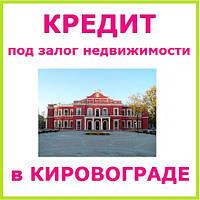 Кредит под залог недвижимости в Кировограде