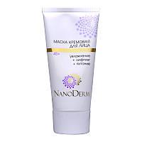 Nanoderm маска кремовая для лица 45+ с Nanoсомами 50 мл