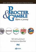 Procter & Gamble. Путь к успеху: 165-летний опыт построения брендов. Д. Дайер