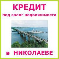 Кредит под залог недвижимости в Николаеве