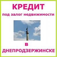 Кредит под залог недвижимости в Днепродзержинске