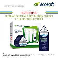 Проточные фильтры для воды.