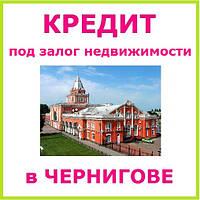 Кредит под залог недвижимости в Чернигове