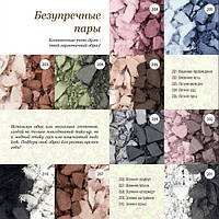 Микронизированные компактные тени для век ColorEyes дуэт