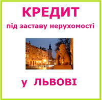 Кредит під заставу нерухомості у Львові