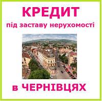Кредит під заставу нерухомості в Чернівцях
