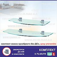 Комплект стеклянных полок Commus PLK6/7RLaz(6мм)
