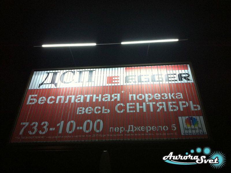 Освещение билбордов. Рекламное освещение. LED подсветка бордов. Светодиодное освещение.