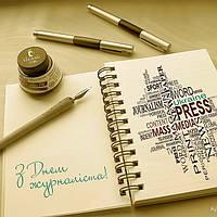 6 июня - День журналиста