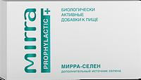 Mirra 3216 Мирра-СЕЛЕН 60 кап 60 кап
