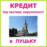 Кредит під заставу нерухомості в Луцьку