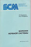 Л.Г. Ерохина В.Б. Гельфанд Болезни нервной системы