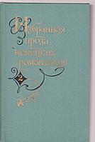 Избранная проза немецких романтиков в двух томах