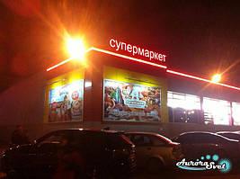 Освещение рекламных щитов, растяжек. LED освещение. Рекламное освещение. Светодиодное освещение.