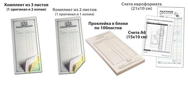 Счета официанта, самокопирующиеся счета официанта