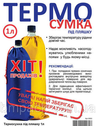 Термосумка под бутылку 1л., фото 2