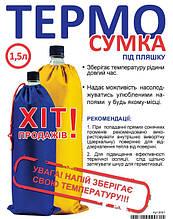 Термосумка под бутылку 1,5л.