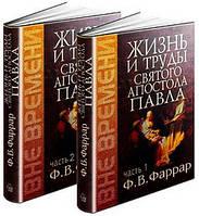 Жизнь и труды апостола Павла в двух томах - Фредерик Фаррар