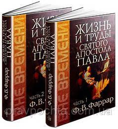 Жизнь и труды апостола Павла, 2 тома. Фредерик Фаррар