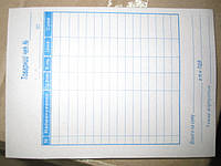 Товарный чек,А6,самокопирующая бумага,100листов