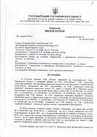 """Выиграно дело против ООО """"Украинская лизинговая компания"""". От вынесенного судебного решения Клиент получил выгоду в сумме 1 млн. долларов США."""