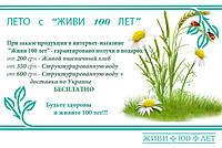 АКЦИЯ! Лето с Живи 100 лет!