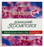 Belkosmex ДК маска для кожи вокруг глаз антистресс 3г