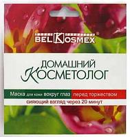 Belkosmex ДК маска для кожи вокруг глаз ПЕРЕД ТОРЖЕСТВОМ 3г