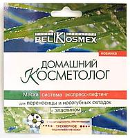 Belkosmex ДК маска экспресс-лифтинг для переносицы носогубной складки 4г