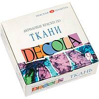 Набор красок по ткани акриловых DECOLA 9 цветов, 20 мл, ЗХК