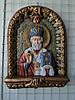 Святий Миколай (образ) бесплатная доставка при 100 % предоплате