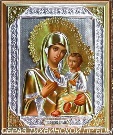 Икона Тихвинская Пресвятая Богородица № 187