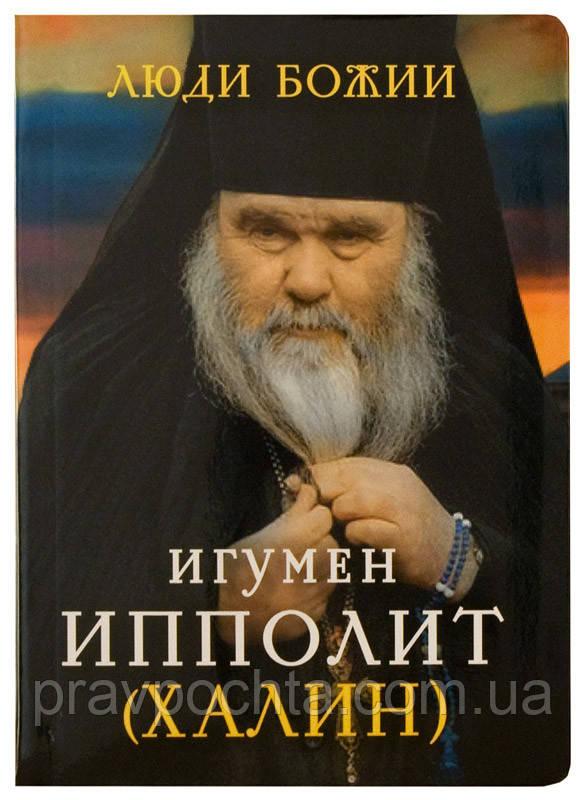 Игумен Ипполит (Халин). Рожнёва Ольга