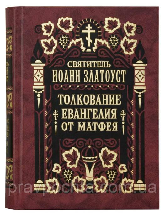 Толкование Евангелия от Матфея (в 2-х томах) Святитель Иоанн Златоуст