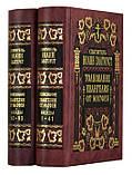 Толкование Евангелия от Матфея (в 2-х томах) Святитель Иоанн Златоуст, фото 2