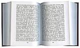 Толкование Евангелия от Матфея (в 2-х томах) Святитель Иоанн Златоуст, фото 3