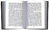 Толкование Евангелия от Матфея (в 2-х томах) Святитель Иоанн Златоуст, фото 4