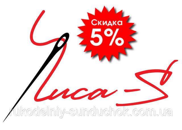 """Скидка 5% на наборы """"Luca-S"""""""