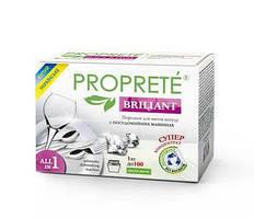 Порошок для мытья посуды в посудомоечных машинах Proprete Brilliant, 1 кг 4820129650452