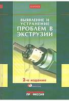 Выявление и устранение проблем в экструзии. 2-е издание