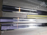 Накладки на пороги Skoda OCTAVIA I с 1996-2010 гг. (Standart)