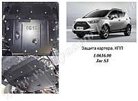 Защита двигателя на Jac S3 c 2015 г.