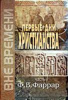 Первые дни христианства, в двух томах. Фредерик Вильям Фаррар