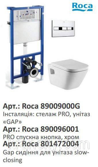 """Инсталляция PRO с кнопкой + унитаз """"GAP"""" Roca 89009000G"""