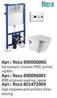 """Инсталляция PRO с кнопкой + унитаз """"GAP"""" с крышкой, Roca 89009000G"""
