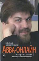 Авва-онлайн. Интернет-записки приходского священника. Священник Алексий Плужников
