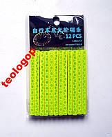 Желтые светоотражатели на спицы,  палочки-выручалочки