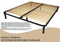 Каркас кровати двухспальный