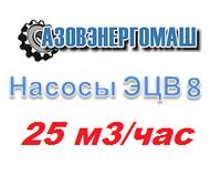 Насосы ЭЦВ 8 производительность 25 м3/час