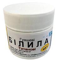 Белила гуашевые ЛЮКС КОЛОР (50г) титановые